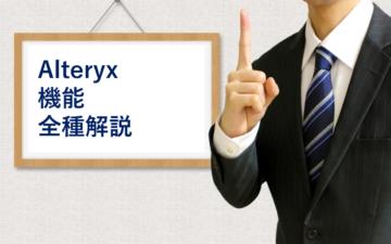 Alteryx 全種類 機能説明 TOP画像