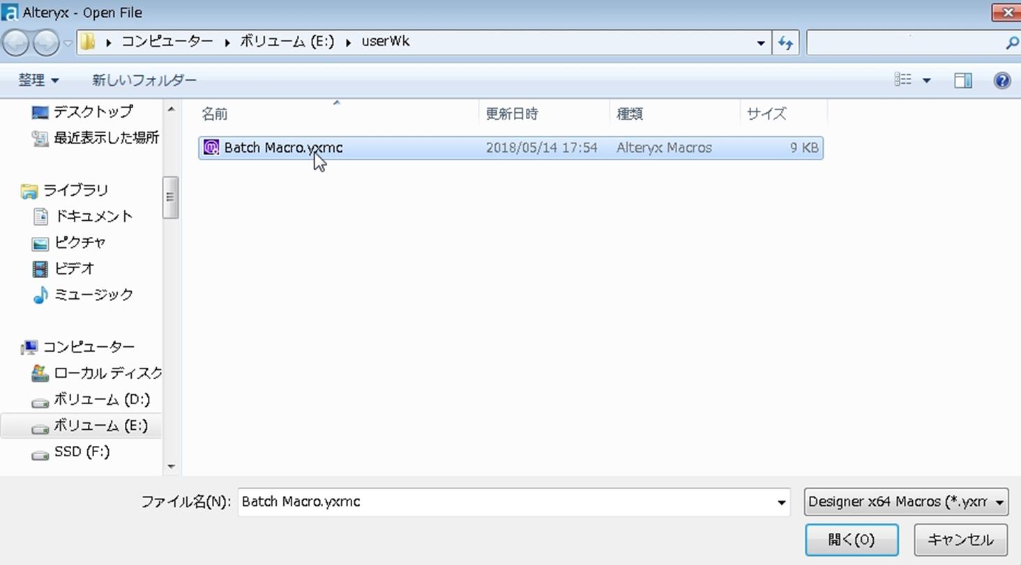 Batch Macro ワークフロー作成画面 Batch Macro選択画面