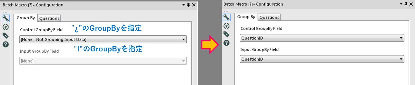 Batch Macro GroupBy タブ画面
