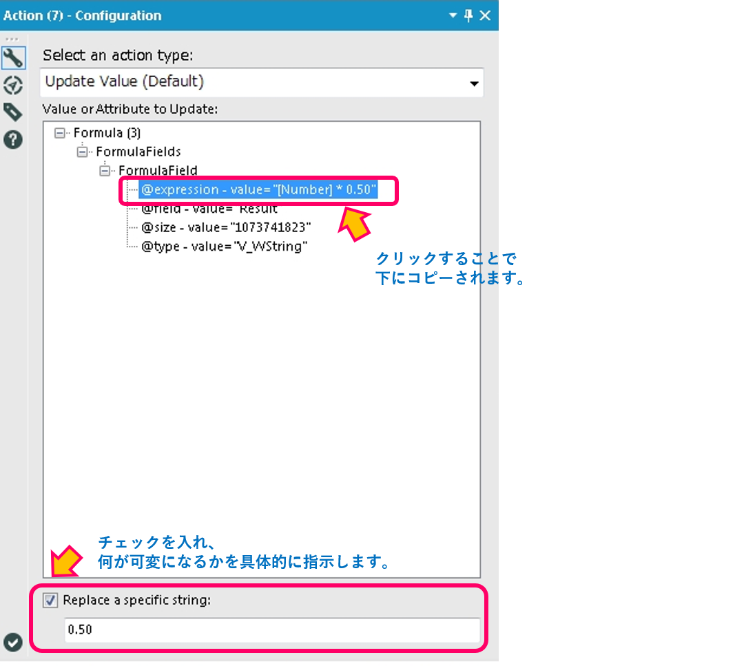 Alteryx Batch Macro 設定画面 Action Configuration Window