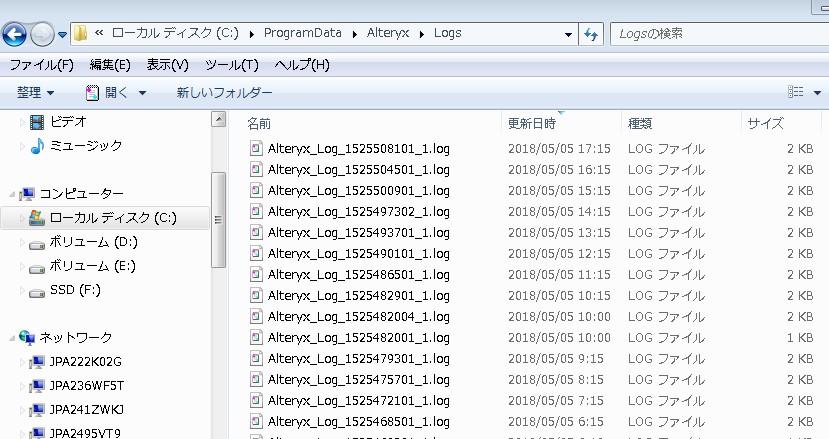 Alteryx log sample folder