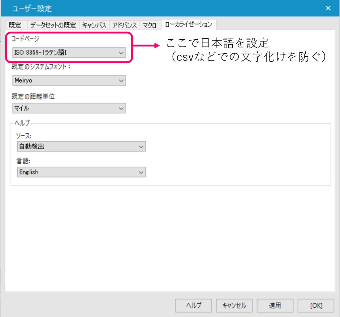 Alteryx 2018.2 日本語版 ユーザー設定 ローカライゼーション