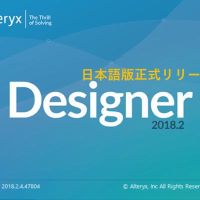 Alteryx 2018.2 日本語版 起動画面