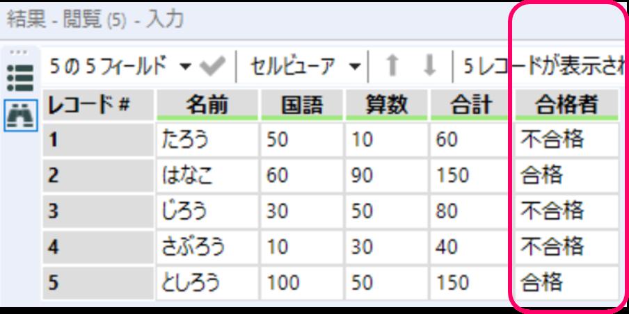 Alteryx Excel 関数 一覧 Formula Tool フォーミュラ ツール IF