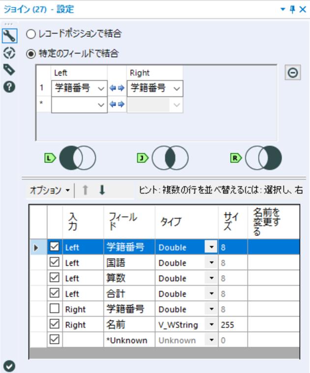 Alteryx Excel 関数 一覧 対比 VLOOKUP JOIN ジョイン ツール Configuration 設定