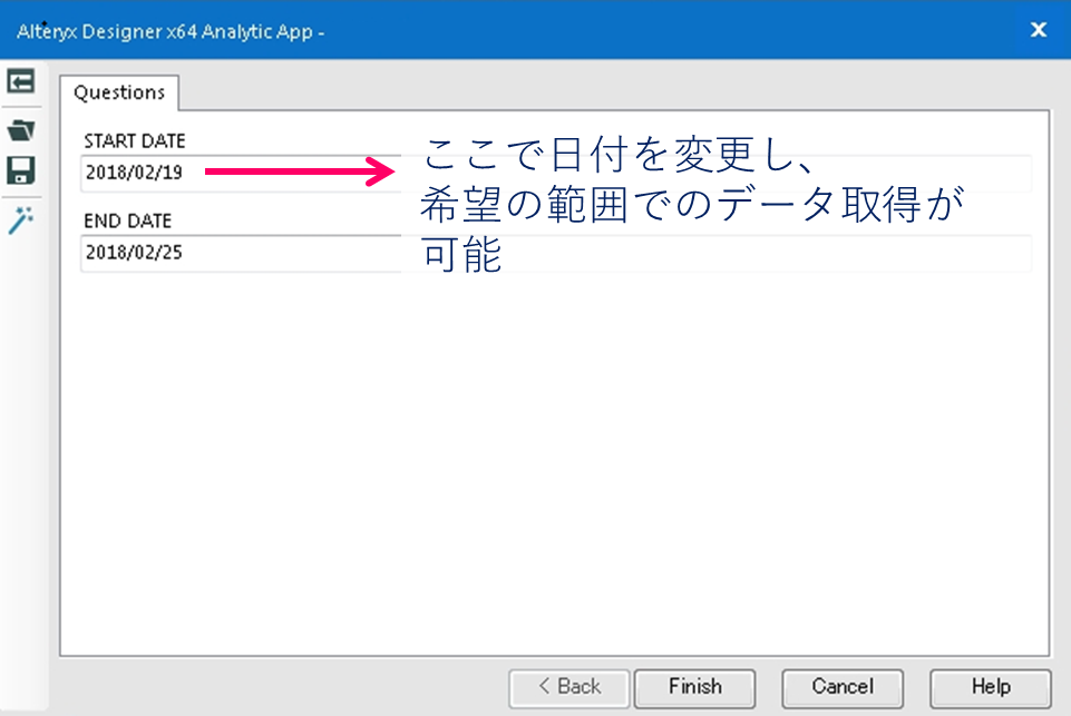 働き方改革 Alteryx 例 3 Alteryx Analytic Apps 説明