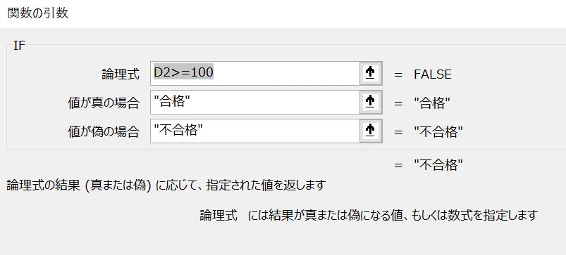 Alteryx Excel 関数 一覧 IF 設定画面