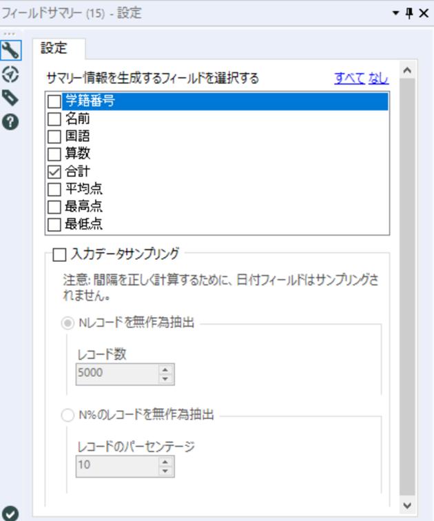 Alteryx Excel 関数 一覧 対比 SUBTOTAL Field summery フィールドサマリーツール Configuration 設定 画面
