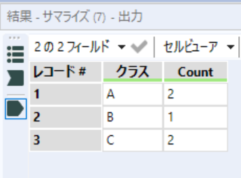 Alteryx Excel 関数 一覧 対比 COUNTIF Summarize サマライズ ツール 出力結果 Output