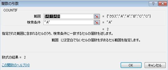 Alteryx Excel 関数 一覧 対比 COUNTIF 設定