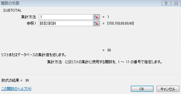 Alteryx Excel 関数 一覧 対比 SUBTOTAL Excel設定画面