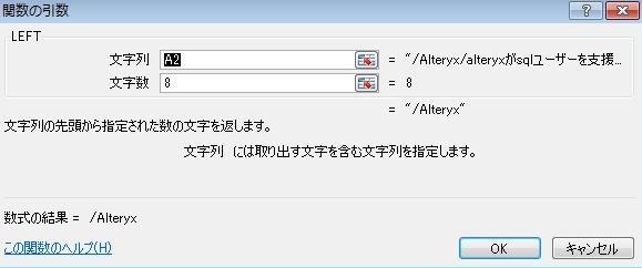 Alteryx Excel 関数 一覧 対比 LEFT RIGHT 設定