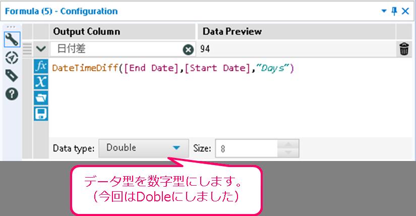 Alteryx 日付差 1-3 関数 Foemula DateTime 日付型