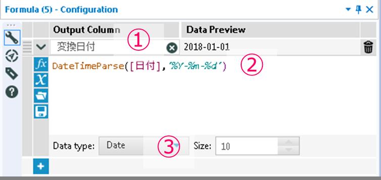 Alteryx DateTime Formula フォーミュラ ツール 関数 設定画面