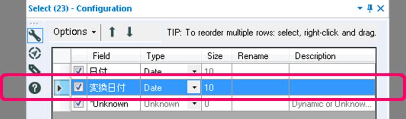 Alteryx DateTime Selectセレクト 選択 関数 結果 Output 変換後 画面