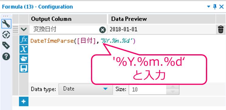 Alteryx DateTime Formula フォーミュラ ツール 関数 設定画面5