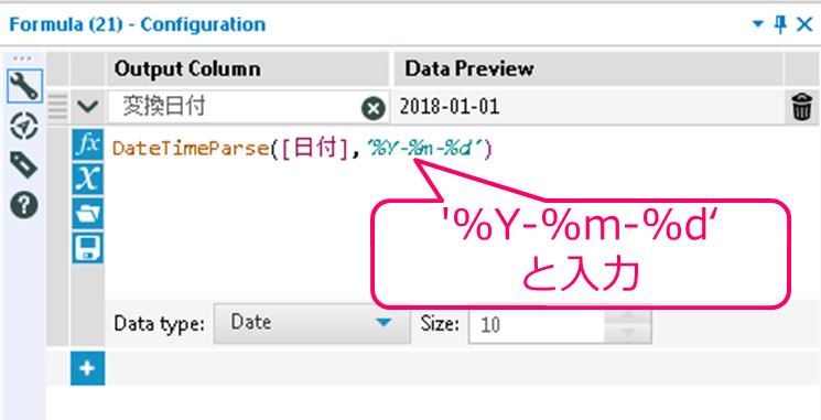 Alteryx DateTime Formula フォーミュラ ツール 関数 設定画面4