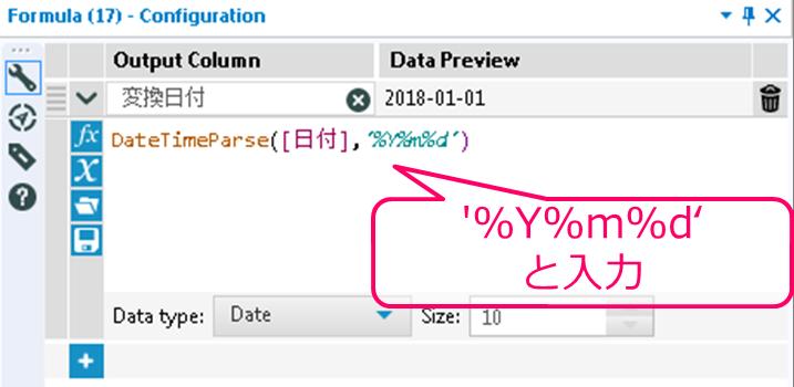 Alteryx DateTime Formula フォーミュラ ツール 関数 設定画面2