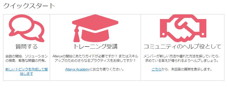 Alteryx Community アルテリックス コミュニティ TOPページ 日本語版 Japanese クイックスタート Quick Start