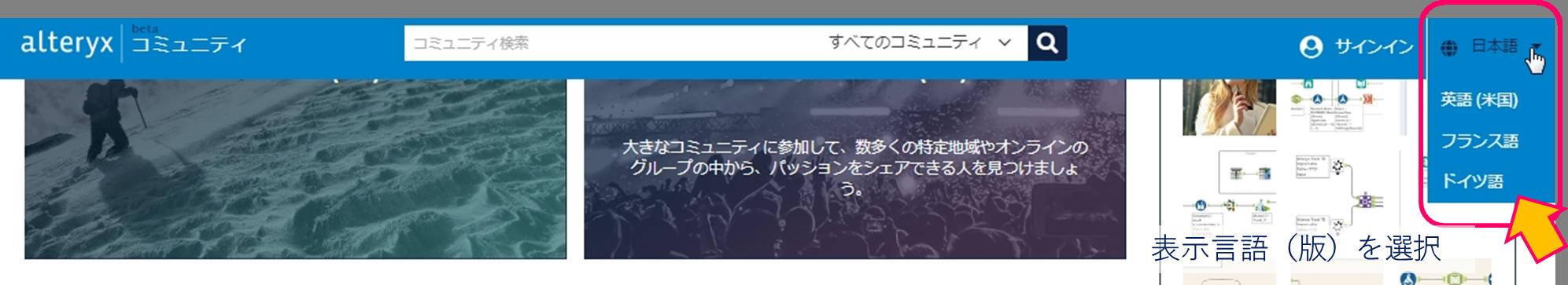 Alteryx Community アルテリックス コミュニティ TOPページ 日本語版 Japanese 言語設定画面