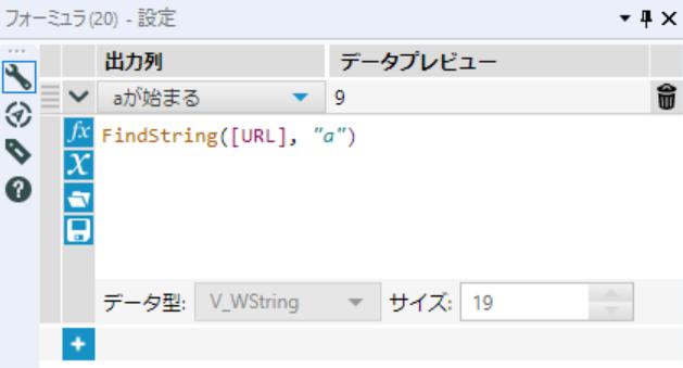 Alteryx Excel 関数 一覧 対比 FIND Formula フォーミュラ ツール Configuration Window 設定画面