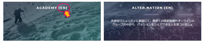 Alteryx Community アルテリックス コミュニティ TOPページ 日本語版 Japanese EN リンク English