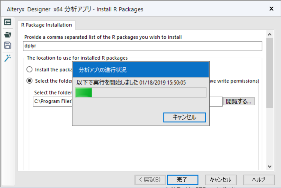 Install+R+Packages ワークフロー app3