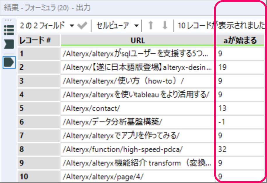 Alteryx Excel 関数 一覧 対比 FIND Alteryx出力結果