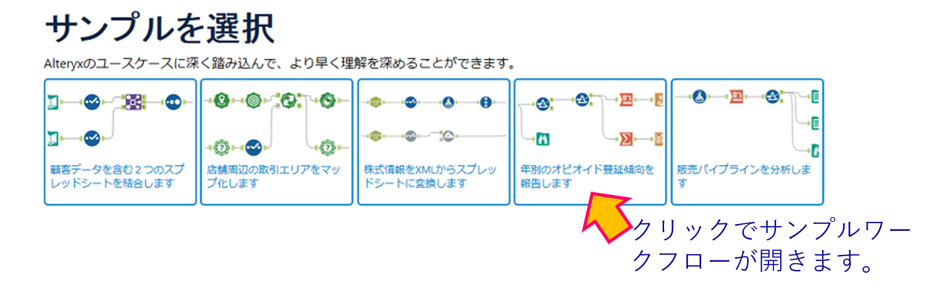 Alteryx Desginer 2019.1 Start Here1