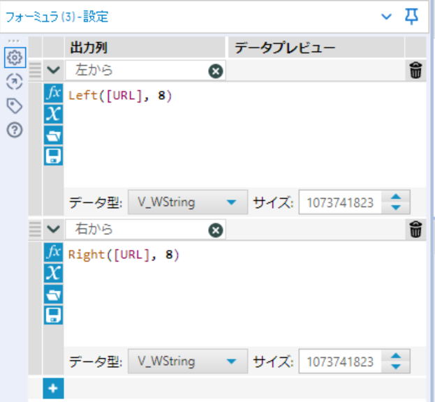 Alteryx Excel 関数 一覧 対比 LEFT RIGHT Formula フォーミュラツール 設定画面