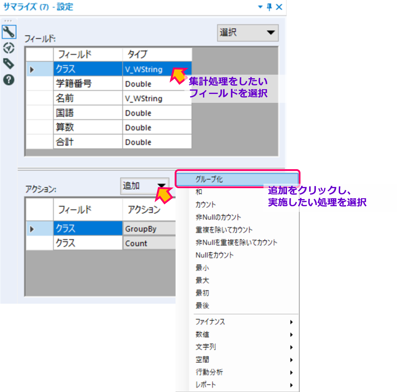 Alteryx Excel 関数 一覧 対比 COUNTIF Summarize サマライズ ツール Configuration 設定 画面2