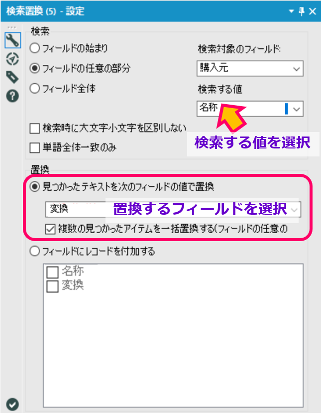 Alteryx Findreplace 検索置換ツール 設定画面