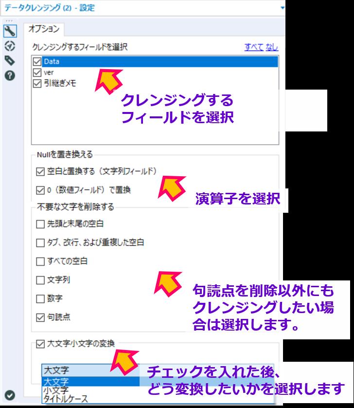 Alteryx DataCleansing データクレンジング ツール 設定画面