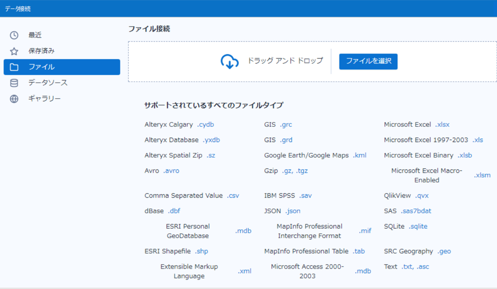 Alteryx Desginer 2019.2 Input Data Tool 変更画面2