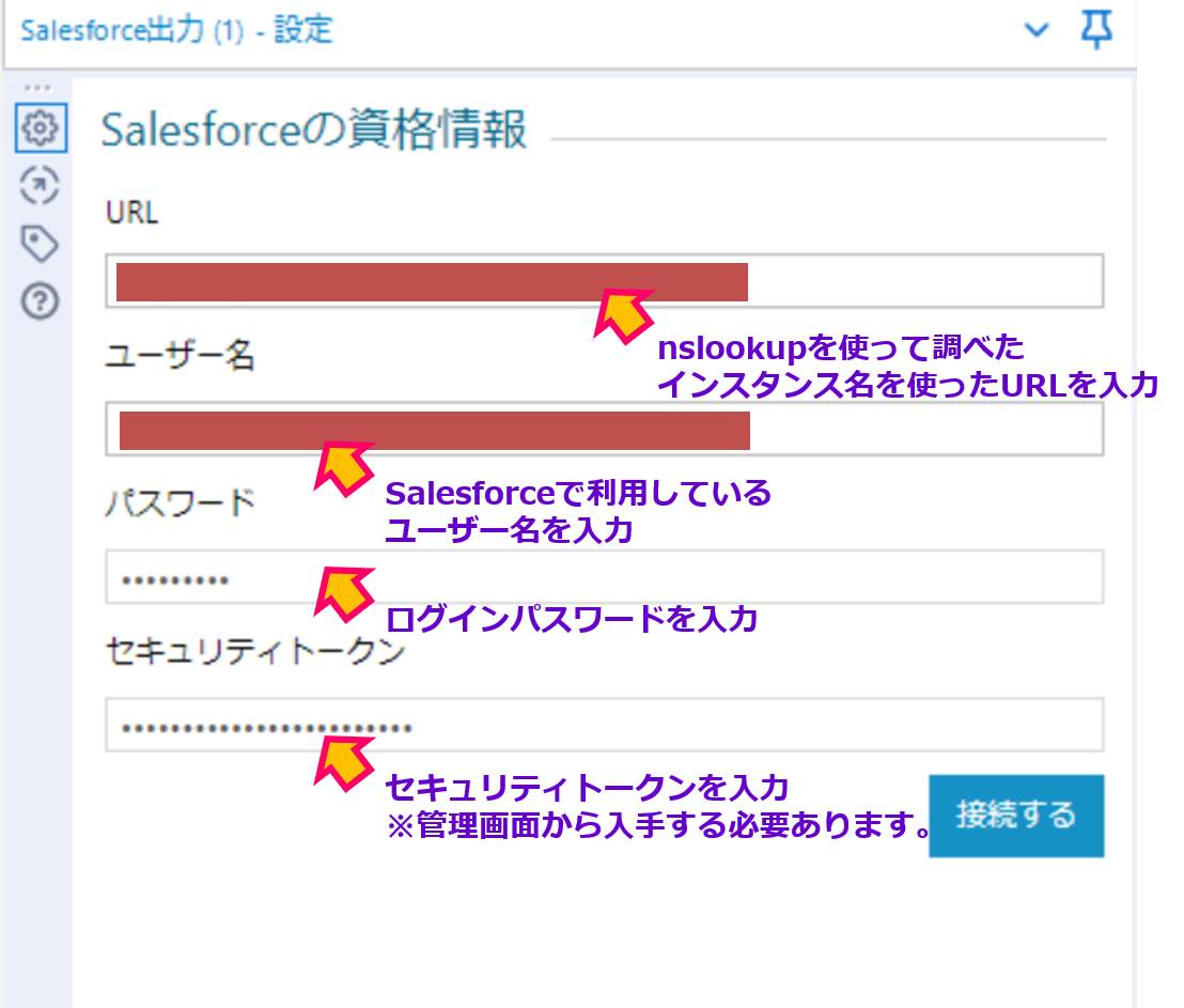 Salesforce Alteryx 設定説明画面 SalesforceOutputTool 設定画面